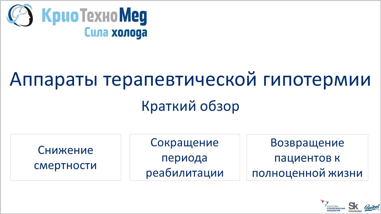 Краткий обзор аппаратов «АТГ» Презентация